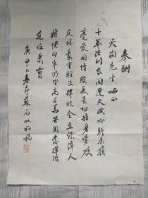 苏居仙书法一幅