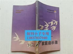 家庭启示录  刘巽达  浙江人民出版社