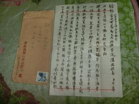 袁鸿寿  信札