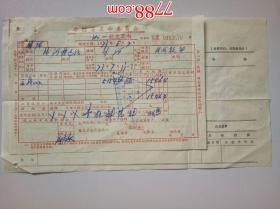 1973年安徽省革命委员会   税交款单+工商企业纳税申报表(2枚合售)
