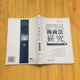 海商法研究.2006年(第12辑)