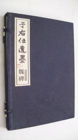2010年三秦出版社出版发行《于右任遗墨-魏碑》一版一印、锦面线装函盒精装本、印1000册