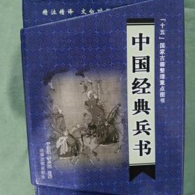 中国经典兵书(上.中.下)原盒装,包快递