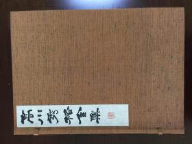 高川秀格全集 全8册带书函,日本棋院成立55周年纪念出品,高川秀格亲笔签名及签印!限量2000套!!