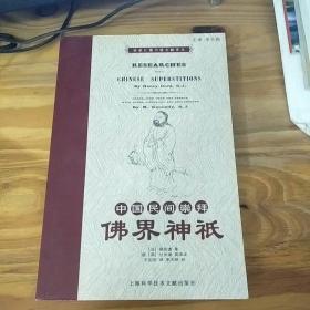 中国民间崇拜:佛界神祗(库存书)