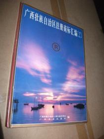 广西壮族自治区注册商标汇编(2)