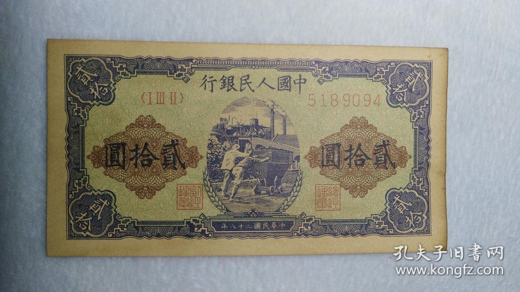 第一套人民币 贰拾元纸币 编号5189094