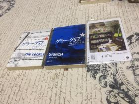 2本合售:日文原版: グラーグ57 〈上 下 全二册〉 【存于溪木素年书店】