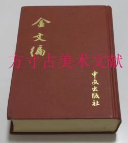 金文编 中文出版社 1977年影印本 质量好