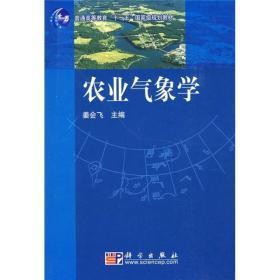 """普通高等教育""""十一五""""国家级规划教材:农业气象学"""
