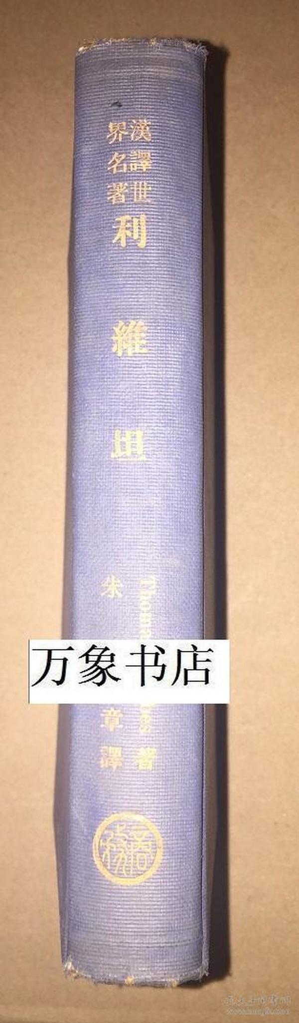 霍布斯    Hobbes :  利维坦  商务印书馆  汉译世界名著   1934年初版   精装本