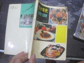 八十年代菜谱