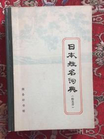 日本姓名词典(假名序)