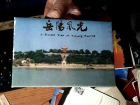 明信片:岳阳风光 10张 +1张 内共11张  差不多九品        7C