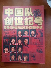中国队创世纪号把我们的血肉筑成我们新的长城[全彩色 铜版纸印刷](书重2.6斤)
