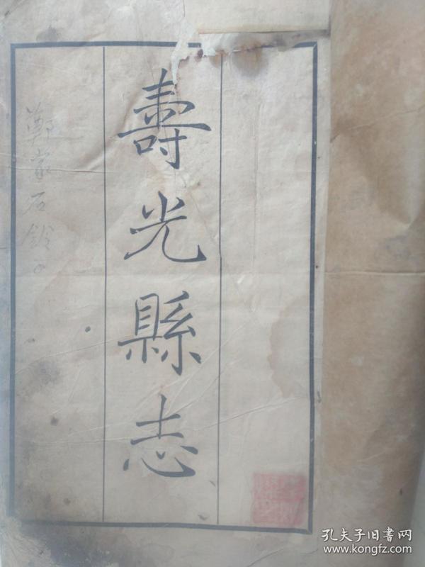 寿光县志一套 - -     12册全
