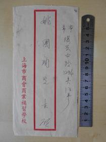 【民国36年,贴5张孙中山邮票,上海寄上海,实寄封】上海市商会商业补习学校