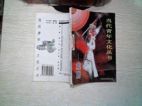 文化丛书:当代青年文化丛书-戏剧