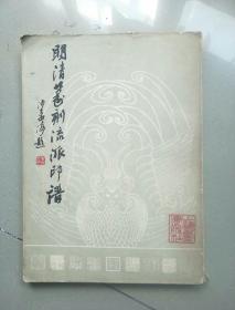 明清篆刻流派印谱(1983年1版2印).