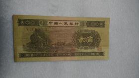 第二套人民币 贰角纸币