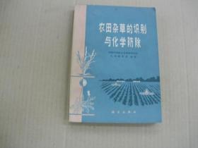 农田杂草的识别与化学防除