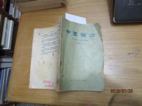 中医验方(辽宁省)