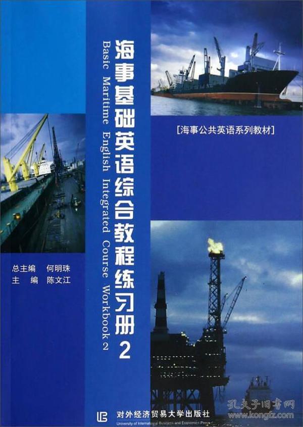 海事基础英语综合教程练习册2/海事公共英语系列教材