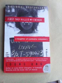 First They Killed My Father: A Daughter of Cambodia Remembers  英文版