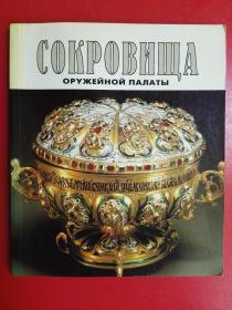 cokpoBNЩe 俄文书,请参照书影。
