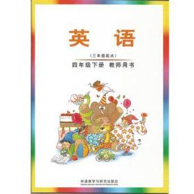 外研社 英语 四年级下册 教师用书 9787513537964