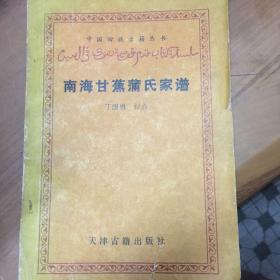 中国回族古籍丛书(南海甘蕉蒲氏家谱)