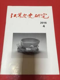 江苏文史研究 2016 4