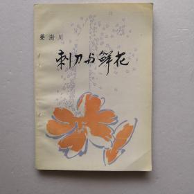 刺刀与鲜花(作者签赠,钤印本)