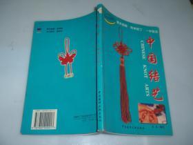 中国结艺(新女性用书)