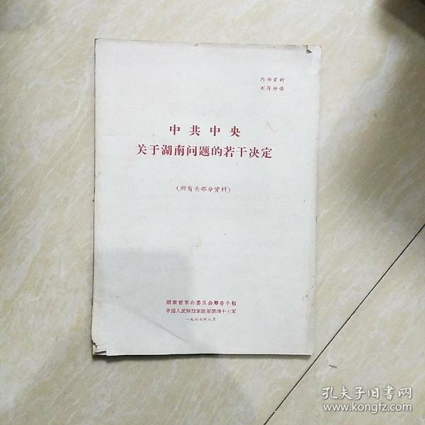 中共中央关于湖南问题的若干决定(附有关部分资料