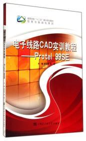 电子线路CAD实训教程:Protel 99SE