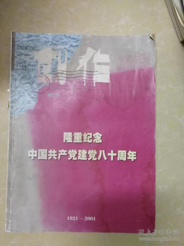 隆重纪念中国共产党建党八十周年1921-2001