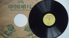 年代不详出版-25CM-78转黑胶密纹-舞曲《娱乐升平、瞧情郎》唱片