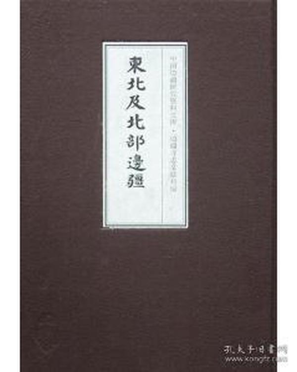 边疆方志文献初编.东北及北部边疆16开精装 全二十二册
