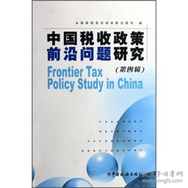 中国税收政策前沿问题研究.第四辑