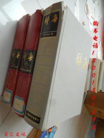 辞海【上中下】(1989年版)