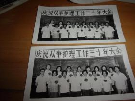 庆祝从事护理工作三十年大会--老年护士合影小相片2张