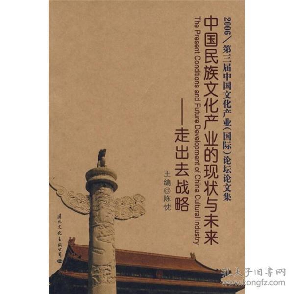 中国民族文化产业的现状与未来——走出去战略