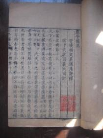 Xin Zhengli's Book Collection [Zhuang Zi's Unique Opinion] Written engraved version of Jinling Hu Wenying's commentary on the cliff and Wu Zhongtu's righteous people. Save to Le Eighteen