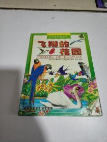 红蚂蚁自然丛书・飞翔的花园【精装】