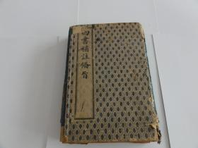 四书备注补旨,民国线装书,1函7册全,中国文化的精华所在,替国外朋友出售