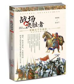 战场决胜者公元8世纪到19世纪007下重骑兵千年战史
