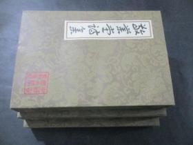 中国古典文学丛书 敬业堂诗集上中下册  【1版1印1300册】