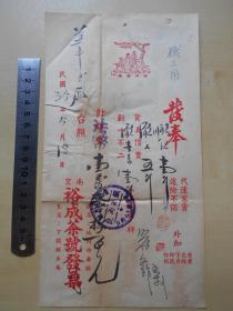 民国35年【南京裕成茶号,发票】陆羽商标,贴有12张税票