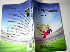 中小学校园足球教学与训练研究